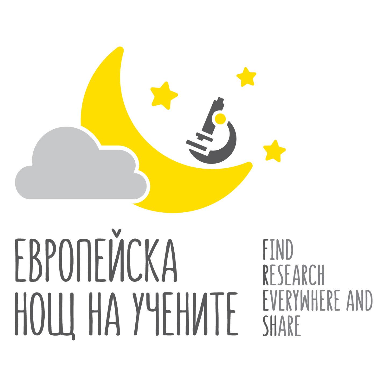 Европейска нощ на учените 2017